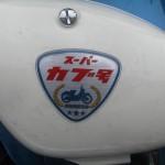 新車 ホンダ リトルカブ スペシャル 受注期間限定車 ブルー サイドカバー