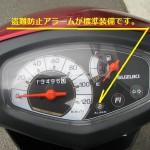 中古車 スズキ アドレスV125G レッド メーター