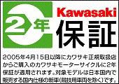 カワサキ2年保証ロゴ