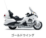 ゴールドウィング(GL1800)