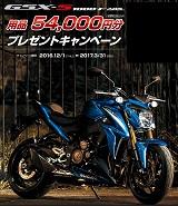 GSX-S1000用品クーポンキャンペーン実施中ポスター小
