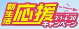 フレッシュマン新生活応援キャンペーンタイトル