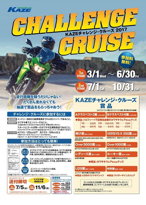 カワサキKAZEチャレンジクルーズ2017