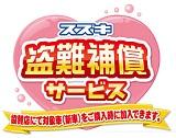 スズキ盗難保険キャンペーン 2017 拡大写真