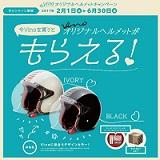 ビーノオリジナルヘルメットキャンペーン小2