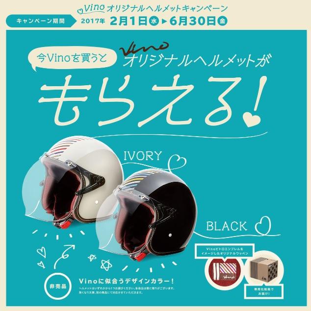 ビーノオリジナルヘルメットキャンペーン