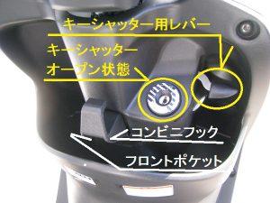 ヤマハ JOGZR ホワイト 2017年モデル キーシャッターオープン説明