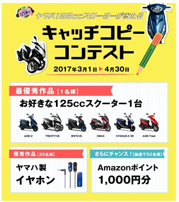 ヤマハ125祭り ヤマハ125ccスクーターが当たる キャッチコピーコンテスト