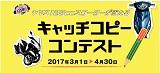 ヤマハ125祭り キャッチコピーコンテスト