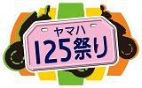 ヤマハ 125ccスクーター盗難保険プレゼント