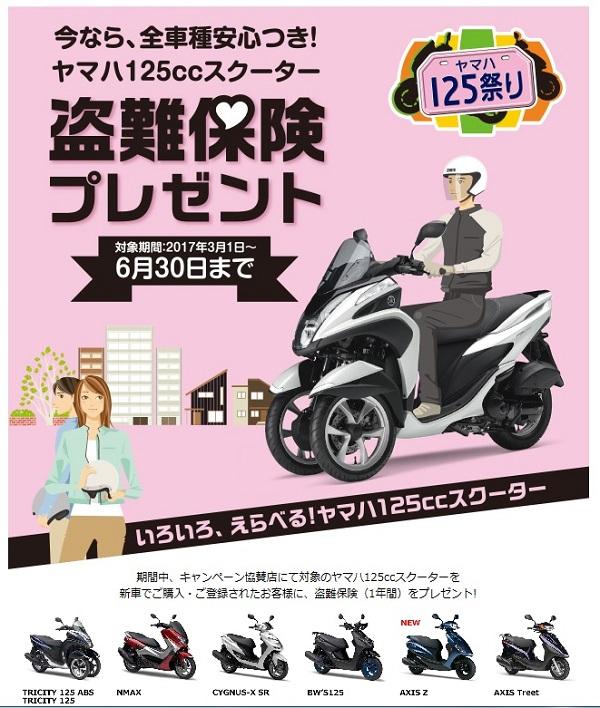 ヤマハ 125ccスクーター盗難保険プレゼントキャンペーン
