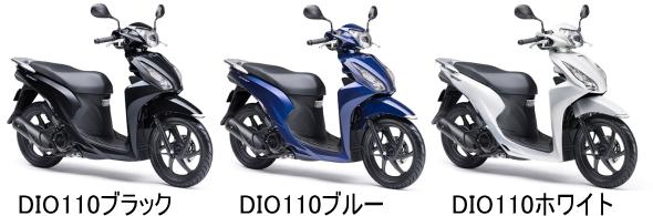 ホンダ DIO110 ブラック、ブルー、ホワイト