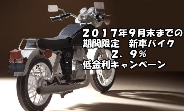 新車 2.9%低金利クレジットキャンペーンのイメージ