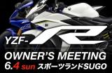 YZF-Rオーナーズミーティング開催