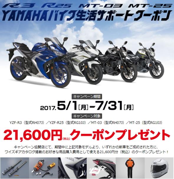 YAMAHAバイク生活サポートキャンペーン