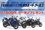 ヤマハ バイク生活サポートキャンペーン