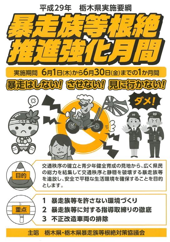 栃木県 暴走族等根絶推進強化月間 2017年6月