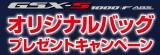 スズキ キャンペーン GSX-S1000シリーズ オリジナルバックプレゼント バナー