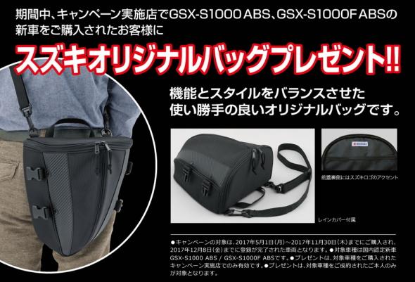 スズキ キャンペーン GSX-S1000シリーズ スズキロゴ入りオリジナルバックプレゼント