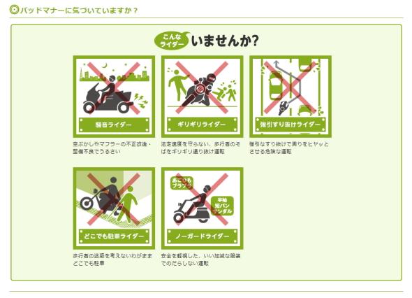 JAPANRAIDERS宣言をしよう。