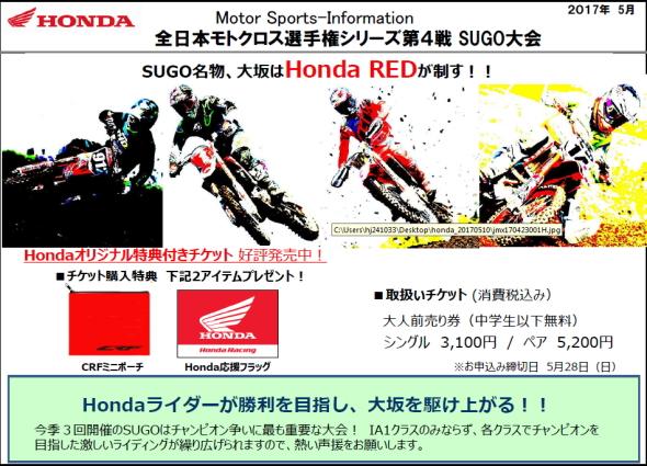 2017 全日本モトクロス選手権第4戦ホンダ オリジナル特典付きチケット販売のご案内