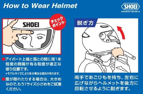2正しいヘルメットの被り方