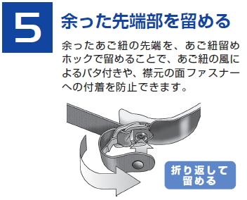 ⑤バイク用ヘルメットのあご紐の縛り方