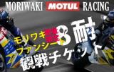 2017年 8時間耐久レース モリワキ モチュール レーシング 応援チケット