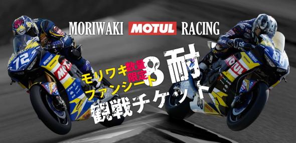 2017年 8時間耐久ロードレース モリワキ モチュール レーシング 応援チケット