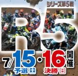 2017 全日本モトクロス選手権第5戦ホンダ オリジナル特典付きチケット販売のご案内