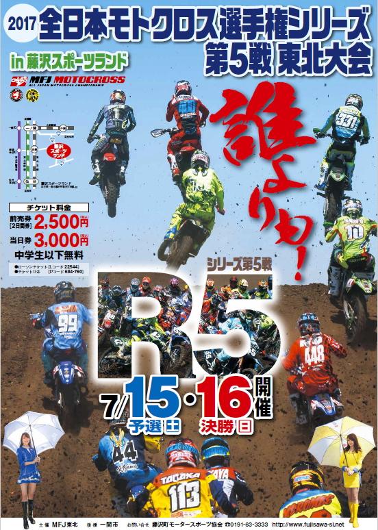 2017 全日本モトクロス選手権第5戦ホンダ オリジナル特典付きチケット販売