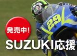 2017年MotoGP日本グランプリ(ツインリンクもてぎ)スズキ応援チケット予約受付
