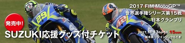 2017年MotoGP日本グランプリ(ツインリンクもてぎ)スズキ応援チケット予約受付開始