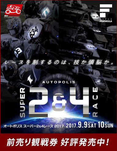 全日本ロードレース選手権シリーズ第7戦