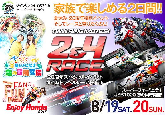 全日本ロードレース選手権第6戦 ツインリンクもてぎ2&4 レース