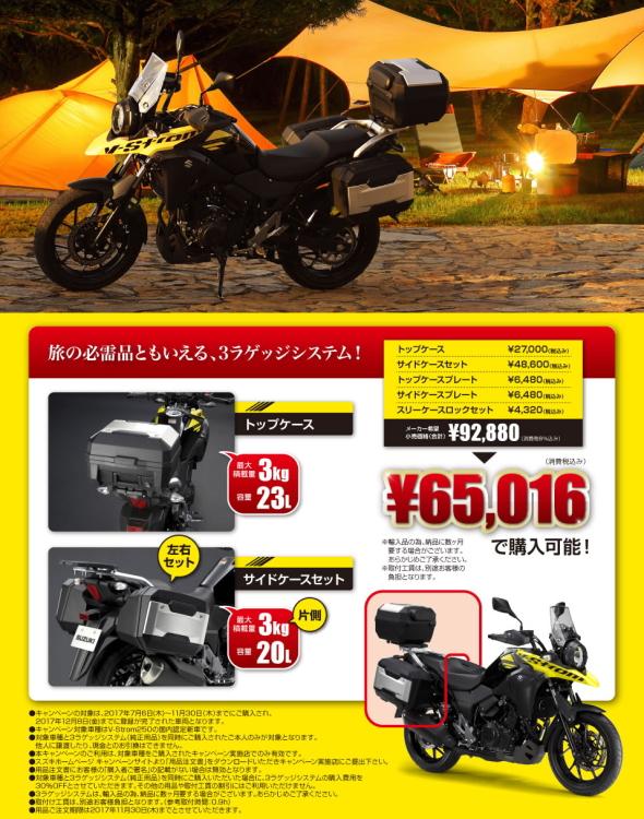 スズキ V-Strom250 ツーリングサポートキャンペーン
