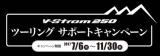 スズキ V-Strom250 ツーリングサポートキャンペーン バナー
