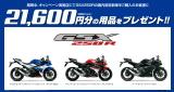 スズキキャンペーン 始めようバイクライフ GSX250R 用品プレゼントキャンペーン