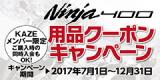 カワサキ NINJA400 用品クーポンキャンペーン 2017年