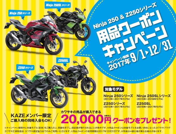 カワサキ NINJA250 Z250 用品クーポンキャンペーン