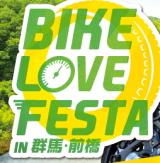 2017年9月17日開催バイクラブフェスタ