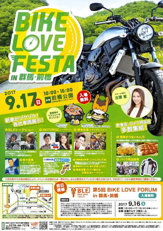 BIKE LOVE FESTA(バイクラブフェスタ)IN群馬県前橋