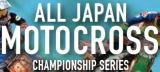 2017 全日本モトクロス選手権 近畿大会