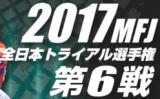 2017 全日本トライアル選手権シリーズ第6戦 中部大会