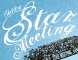 イベント情報 ヤマハ 第12回 スターミーティングのお知らせ