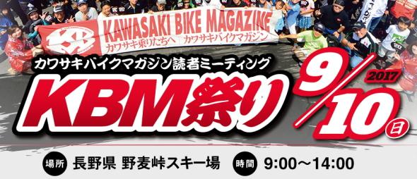 カワサキバイクマガジン祭り(KBMまつり)2017