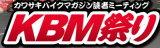 KBM祭り(カワサキバイクマガジン祭り)2017