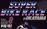 2017年 MFJ全日本ロードレース選手権第8戦 スーパーバイクレースin岡山 ホンダオリジナル特典付きチケット販売