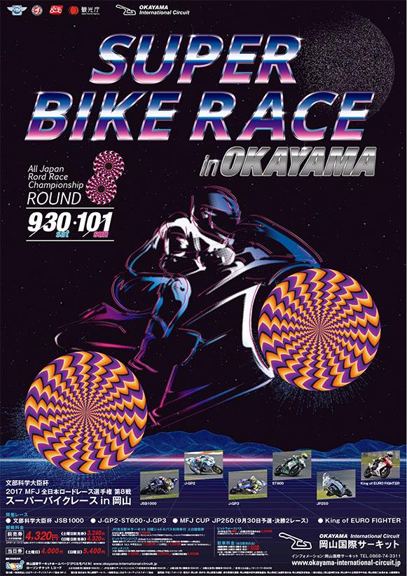 2017年 MFJ全日本ロードレース選手権第8戦 in岡山 ホンダオリジナル特典付きチケット販売