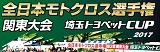 2017年 全日本モトクロス選手権第8戦 関東大会 チケット販売のお知らせ